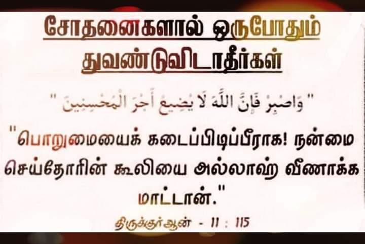 https://www.tamilislamicquotes.com/allah/