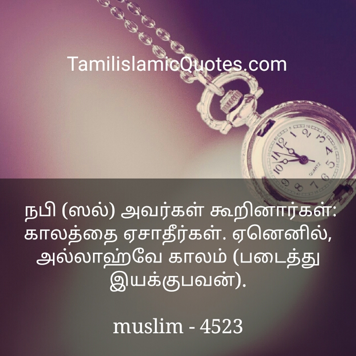 buhari hadees in tamil islamic quotes online