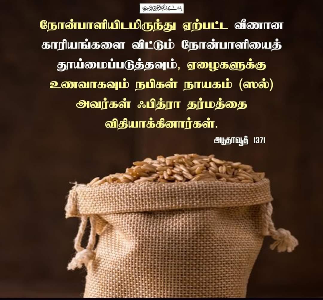 https://www.tamilislamicquotes.com/charity/