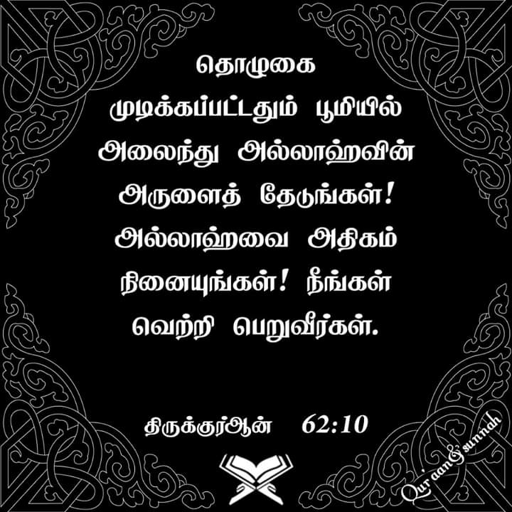 https://www.tamilislamicquotes.com/friday-prayer/