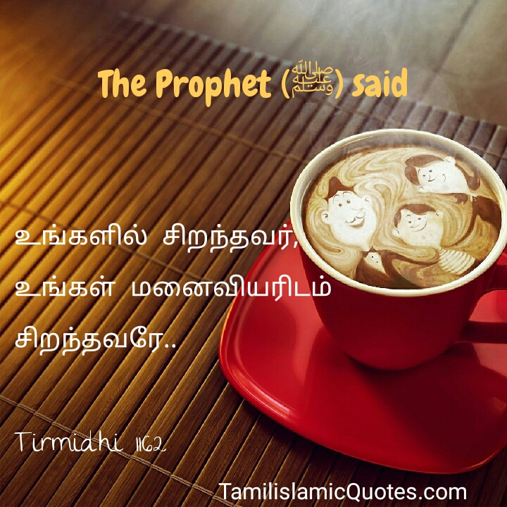 https://www.tamilislamicquotes.com/husband-wife/