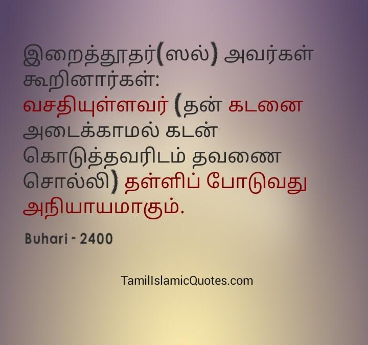 tamil kadan hadees due loans in islam tamil download sahi hadees