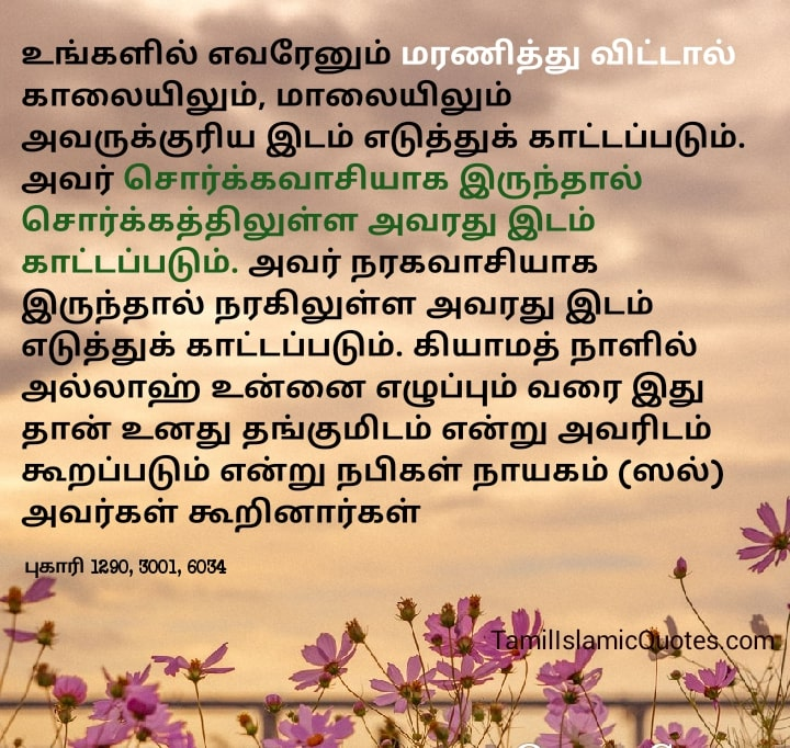 Death Quotes In Tamil Islamic Quotes Online