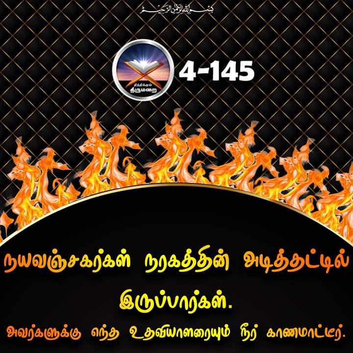 https://www.tamilislamicquotes.com/marumai/