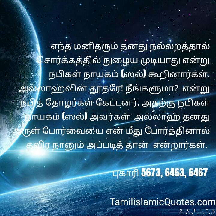 no one enters paradise sorgam allah arul nabi hadees tamil