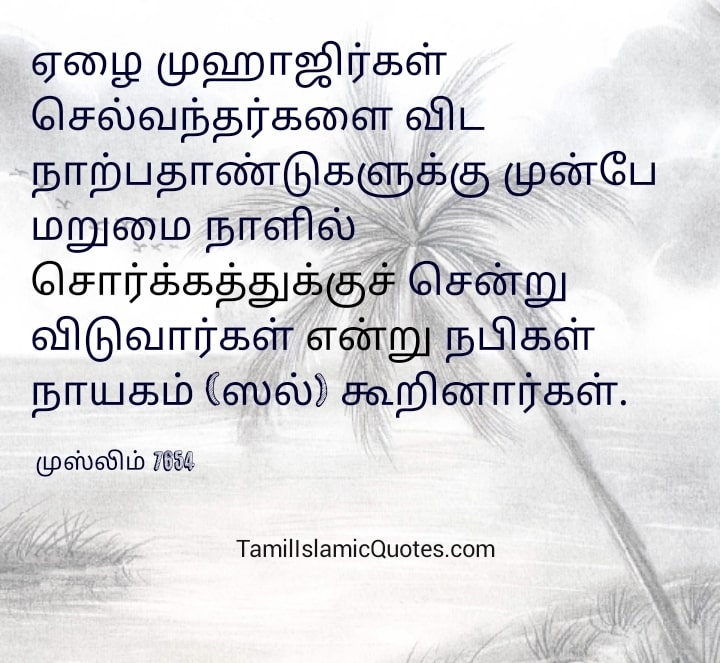 poor people go sorgam first quotes in tamil