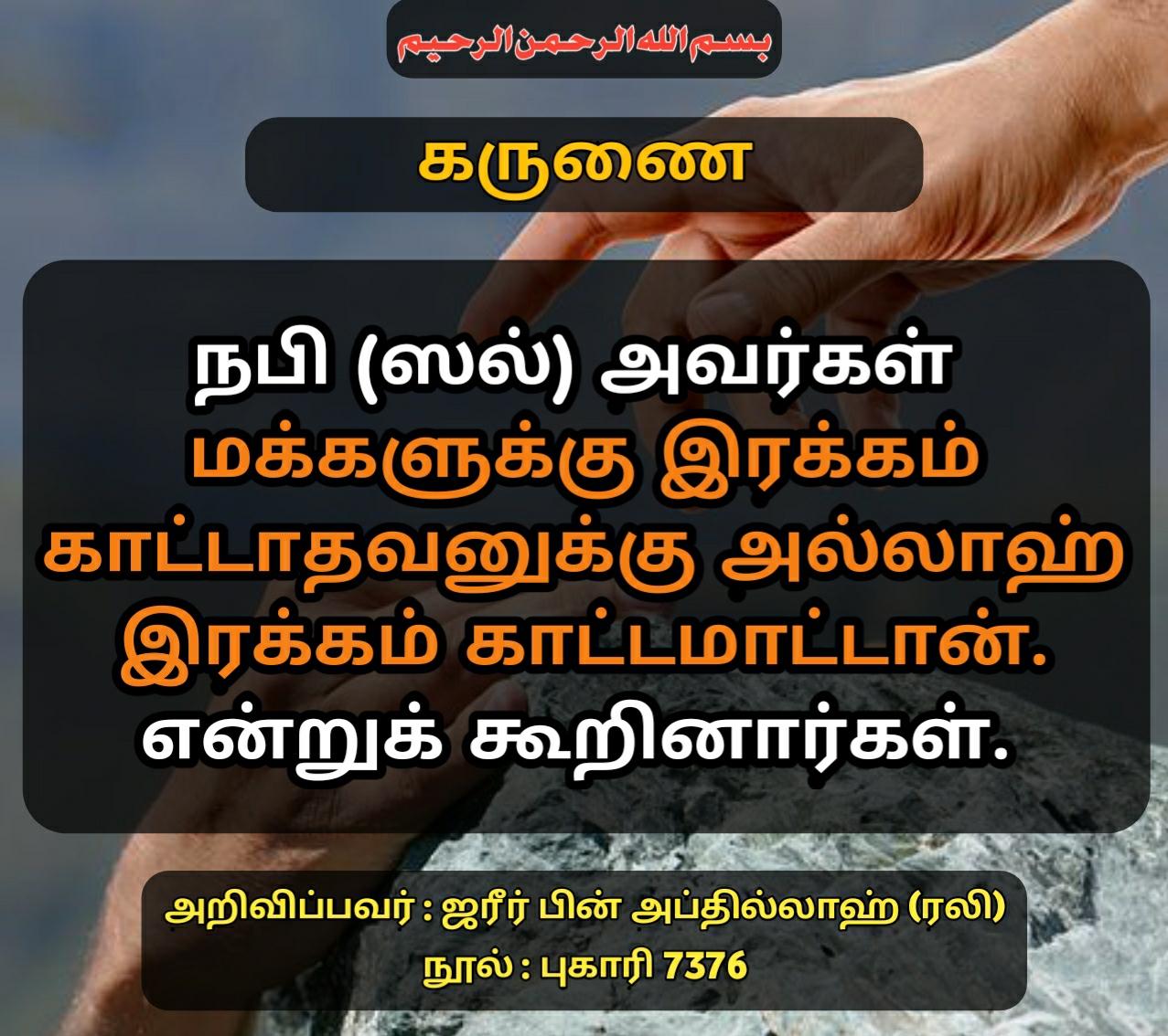 https://www.tamilislamicquotes.com/muhammad-nabi/