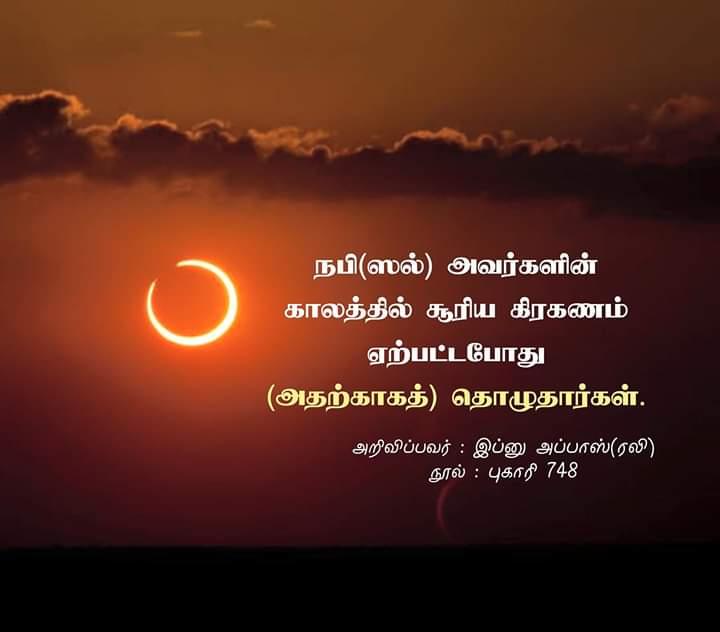 கிரகணம் நபி தொழுகை solar eclipse quotes