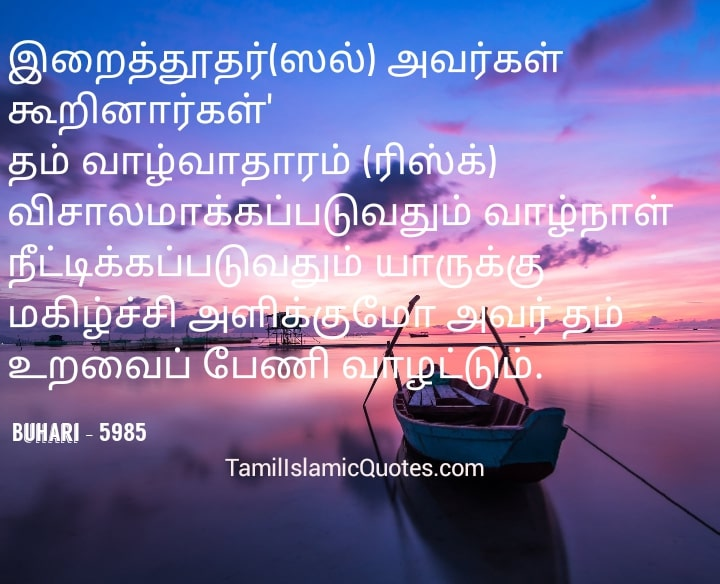 hadees in tamil about rizq valvatharam uravu relations