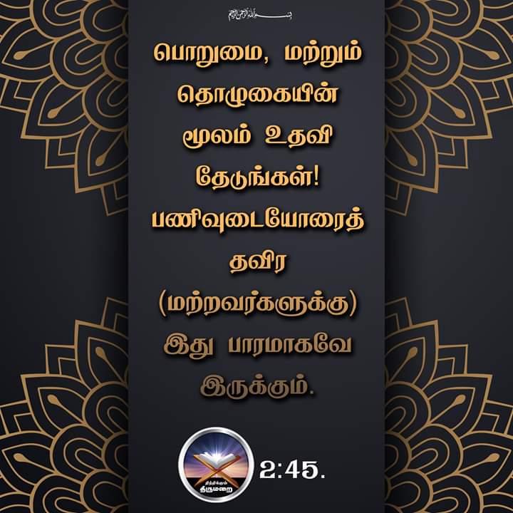 porumai tholugai udhaivi thedungal muslim quram quotes tamil