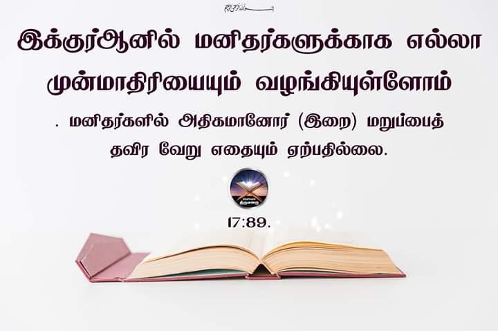 quran munmathriri tamil quotes குரான்