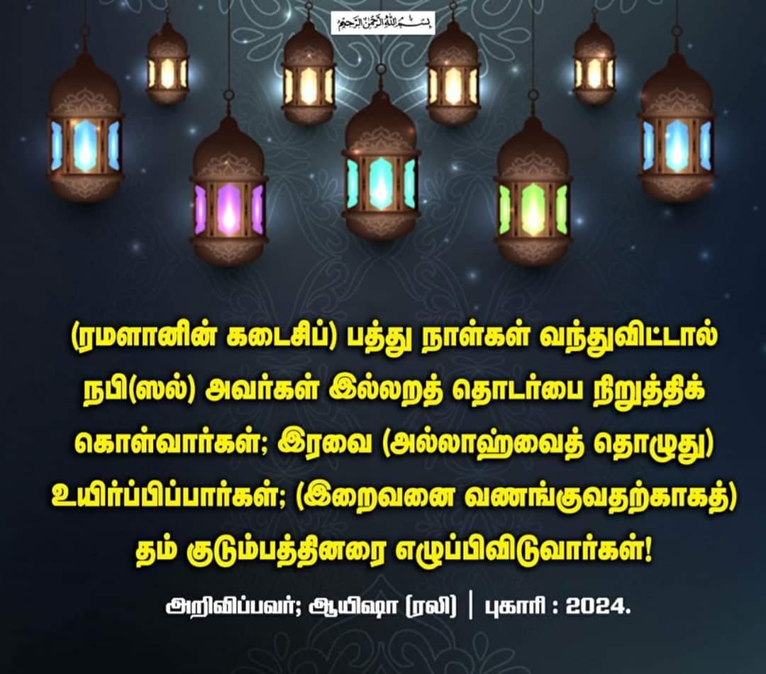 https://www.tamilislamicquotes.com/nonbu/