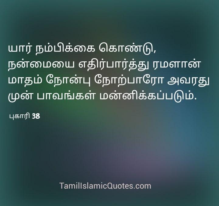 ella-vanakangalum-niyathai-poruthaey-hadees-tamil-download